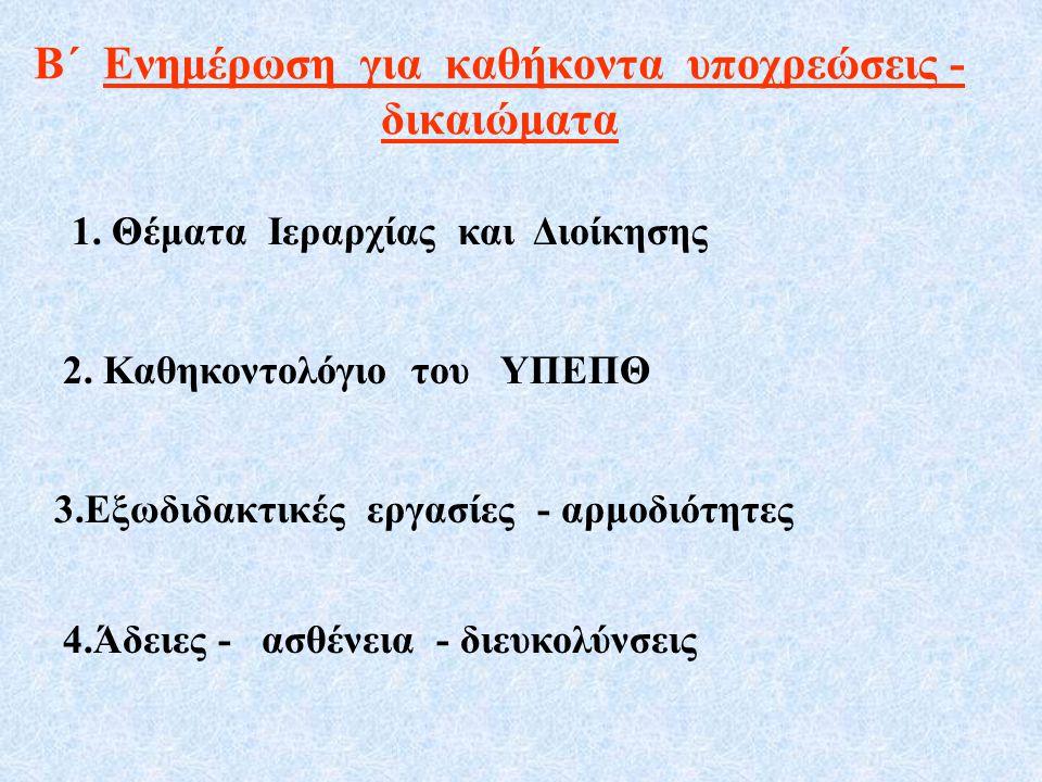 ΠΡΩΤΗ ΕΠΑΦΗ ΜΕ ΤΟ ΣΧΟΛΕΙΟ Α΄ Ενημέρωση σε λειτουργικά θέματα 1.