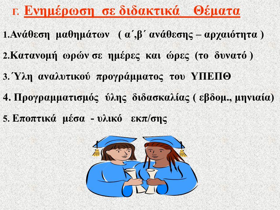 Γ.Ενημέρωση σε διδακτικά Θέματα 1. Ανάθεση μαθημάτων ( α΄,β΄ ανάθεσης – αρχαιότητα ) 2.