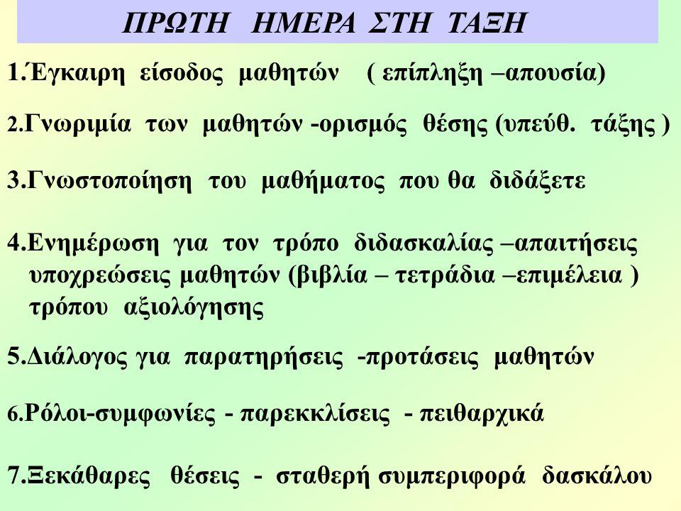 Γ. Ενημέρωση σε διδακτικά Θέματα 1. Ανάθεση μαθημάτων ( α΄,β΄ ανάθεσης – αρχαιότητα ) 2.