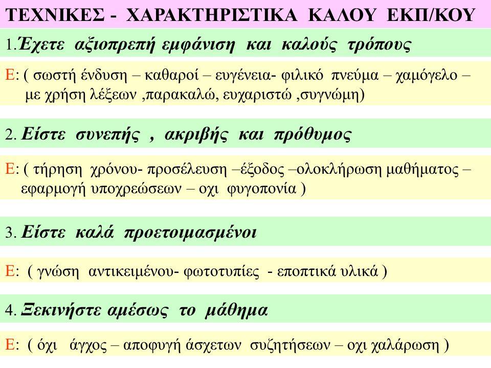 ΤΕΧΝΙΚΕΣ - ΧΑΡΑΚΤΗΡΙΣΤΙΚΑ ΚΑΛΟΥ ΕΚΠ/ΚΟΥ 1.
