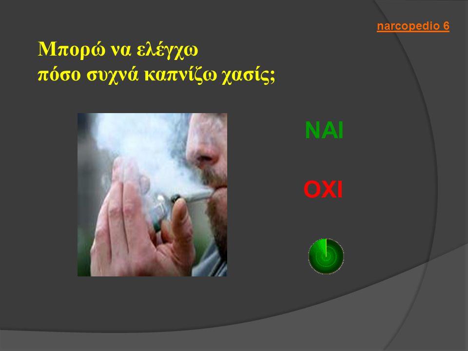 Μπορώ να ελέγχω πόσο συχνά καπνίζω χασίς; ΝΑΙ ΟΧΙ narcopedio 6