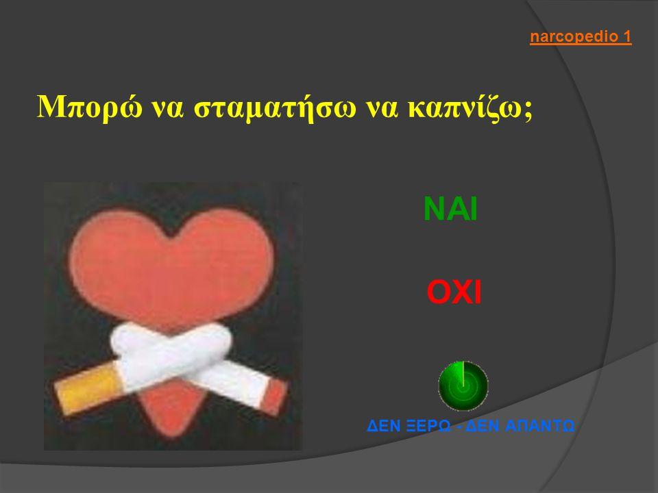 Μπορώ να σταματήσω να καπνίζω; narcopedio 1 ΝΑΙ ΟΧΙ ΔΕΝ ΞΕΡΩ - ΔΕΝ ΑΠΑΝΤΩ
