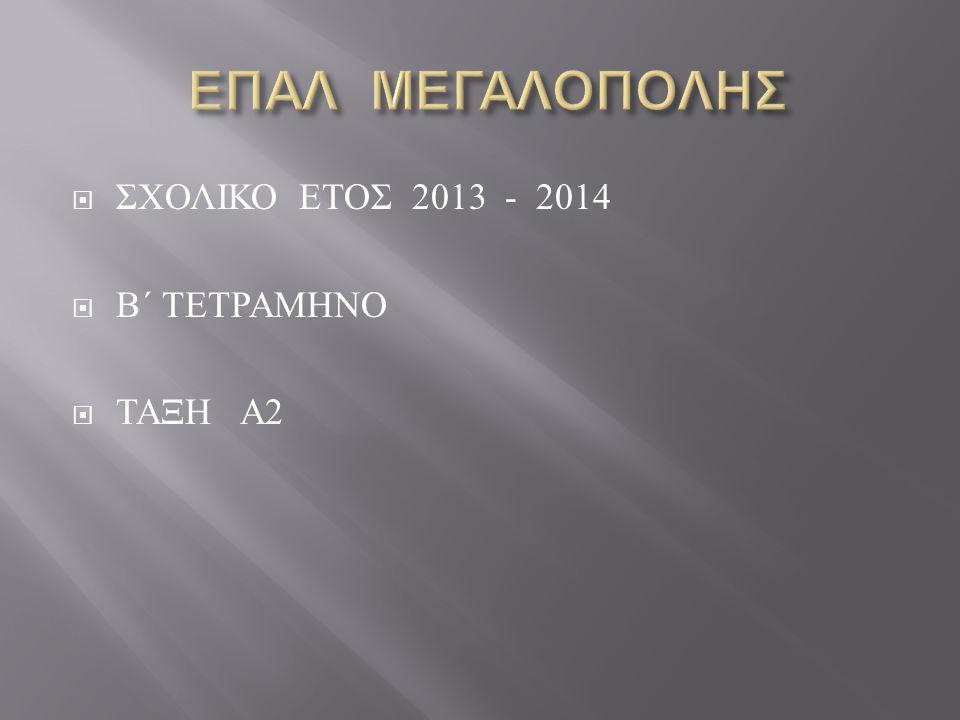  ΣΧΟΛΙΚΟ ΕΤΟΣ 2013 - 2014  Β΄ ΤΕΤΡΑΜΗΝΟ  ΤΑΞΗ Α 2