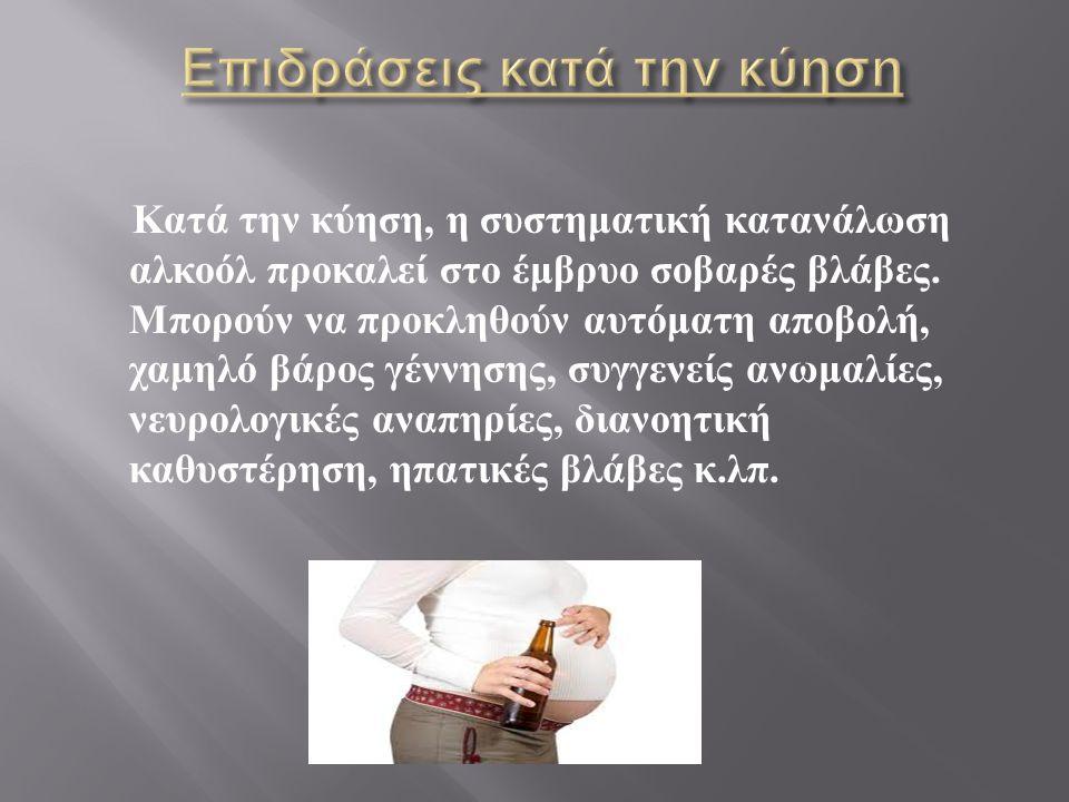 Κατά την κύηση, η συστηματική κατανάλωση αλκοόλ προκαλεί στο έμβρυο σοβαρές βλάβες.