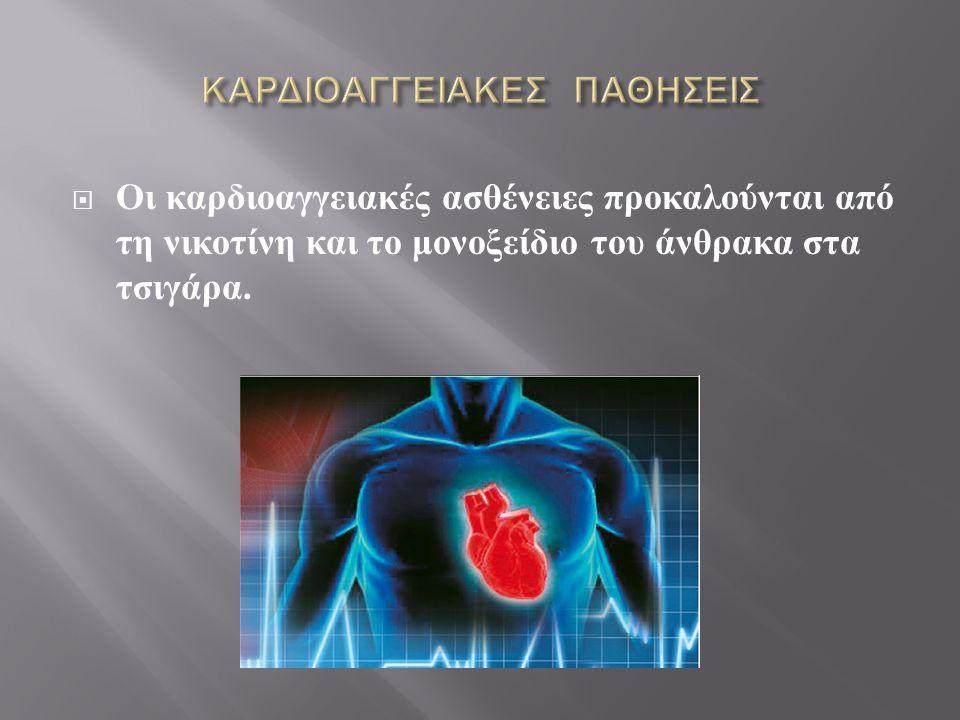  Οι καρδιοαγγειακές ασθένειες προκαλούνται από τη νικοτίνη και το μονοξείδιο του άνθρακα στα τσιγάρα.