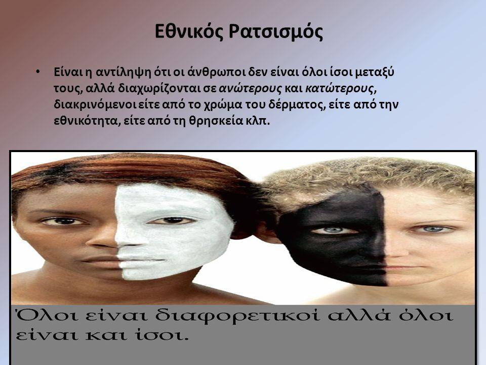 Είναι η αντίληψη ότι οι άνθρωποι δεν είναι όλοι ίσοι μεταξύ τους, αλλά διαχωρίζονται σε ανώτερους και κατώτερους, διακρινόμενοι είτε από το χρώμα του