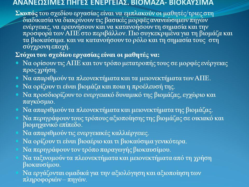 ΒΙΟΜΑΖΑ Βιομάζα είναι κάθε οργανική ύλη (οτιδήποτε ήταν κάποτε ζωντανό) και αποτελεί το πιο υποσχόμενο απόθεμα της γης.