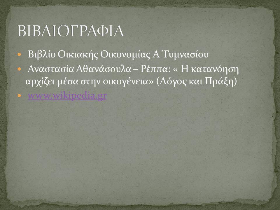 Βιβλίο Οικιακής Οικονομίας Α΄Γυμνασίου Αναστασία Αθανάσουλα – Ρέππα: « Η κατανόηση αρχίζει μέσα στην οικογένεια» (Λόγος και Πράξη) www.wikipedia.gr