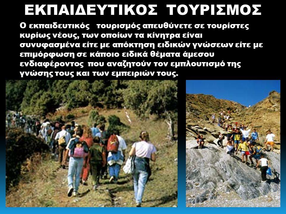 ΕΚΠΑΙΔΕΥΤΙΚΟΣ ΤΟΥΡΙΣΜΟΣ Ο εκπαιδευτικός τουρισμός απευθύνετε σε τουρίστες κυρίως νέους, των οποίων τα κίνητρα είναι συνυφασμένα είτε με απόκτηση ειδικ