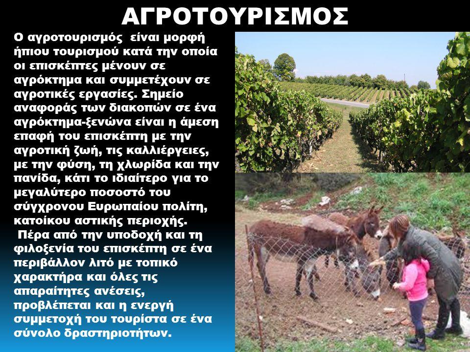 ΑΓΡΟΤΟΥΡΙΣΜΟΣ O αγροτουρισμός είναι μορφή ήπιου τουρισμού κατά την οποία οι επισκέπτες μένουν σε αγρόκτημα και συμμετέχουν σε αγροτικές εργασίες. Σημε