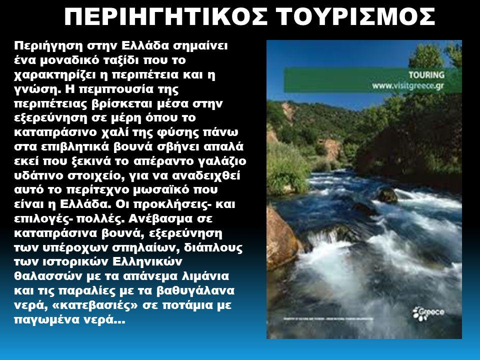 ΠΕΡΙΗΓΗΤΙΚΟΣ ΤΟΥΡΙΣΜΟΣ Περιήγηση στην Ελλάδα σημαίνει ένα μοναδικό ταξίδι που το χαρακτηρίζει η περιπέτεια και η γνώση. Η πεμπτουσία της περιπέτειας β