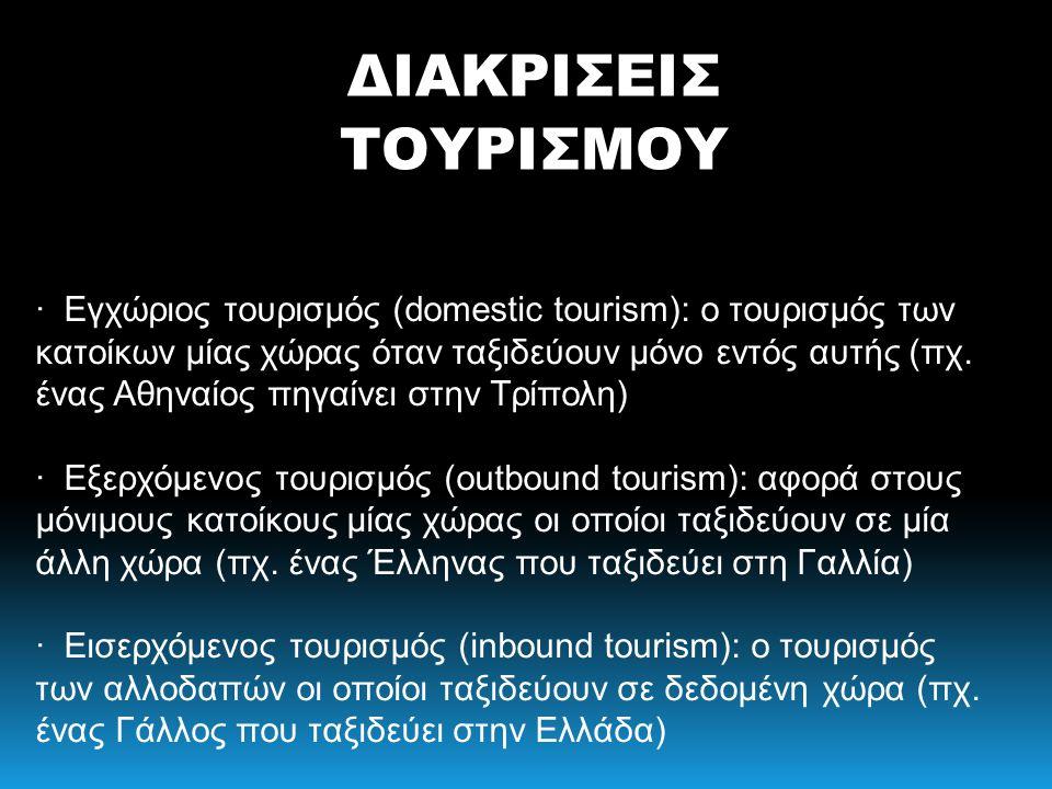 ΔΙΑΚΡΙΣΕΙΣ ΤΟΥΡΙΣΜΟΥ · Εγχώριος τουρισμός (domestic tourism): ο τουρισμός των κατοίκων μίας χώρας όταν ταξιδεύουν μόνο εντός αυτής (πχ. ένας Αθηναίος