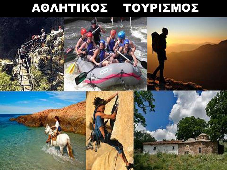 ΚΟΙΝΩΝΙΚΟΣ ΤΟΥΡΙΣΜΟΣ Κοινωνικός τουρισμός είναι μια ειδική μορφή τουρισμού που προωθείται από ενώσεις οργανισμούς.