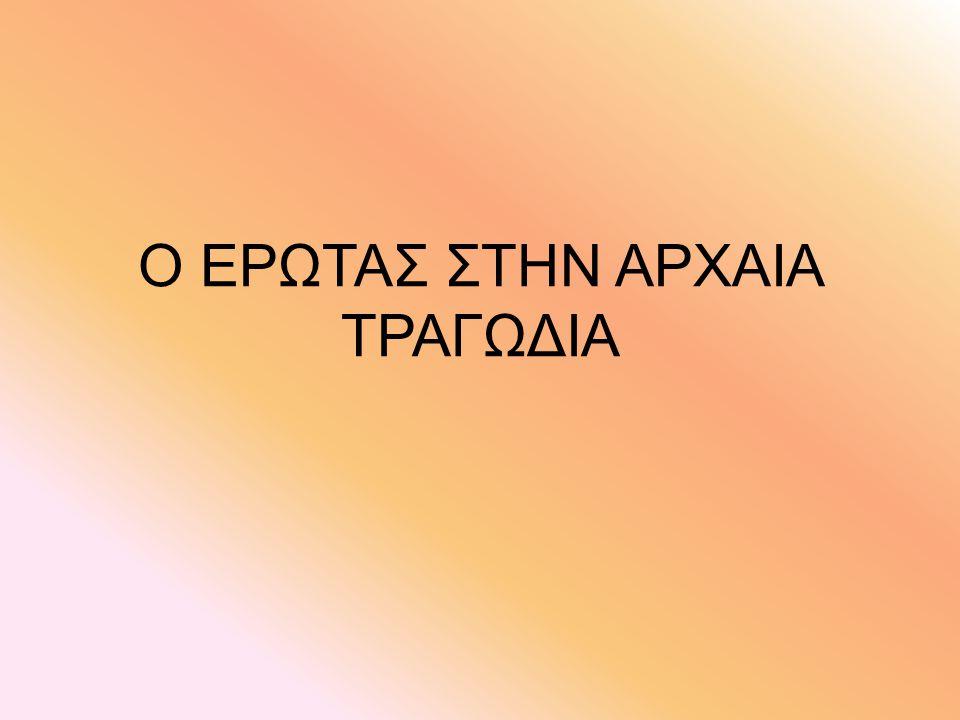 ΙΠΠΟΛΥΤΟΣ,στ.347-349 Φ.: Τί τοῦθ' ὅ δὴ λέγουσιν ἀνθρώπους ἐρᾶν; ΤΡ.: ἥδιστον, ὦ παῖ.
