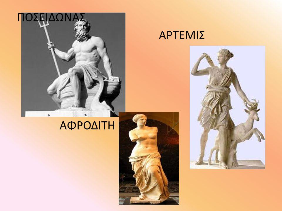 ΠΟΣΕΙΔΩΝΑΣ ΑΡΤΕΜΙΣ ΑΦΡΟΔΙΤΗ