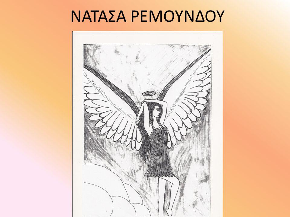 ΝΑΤΑΣΑ ΡΕΜΟΥΝΔΟΥ