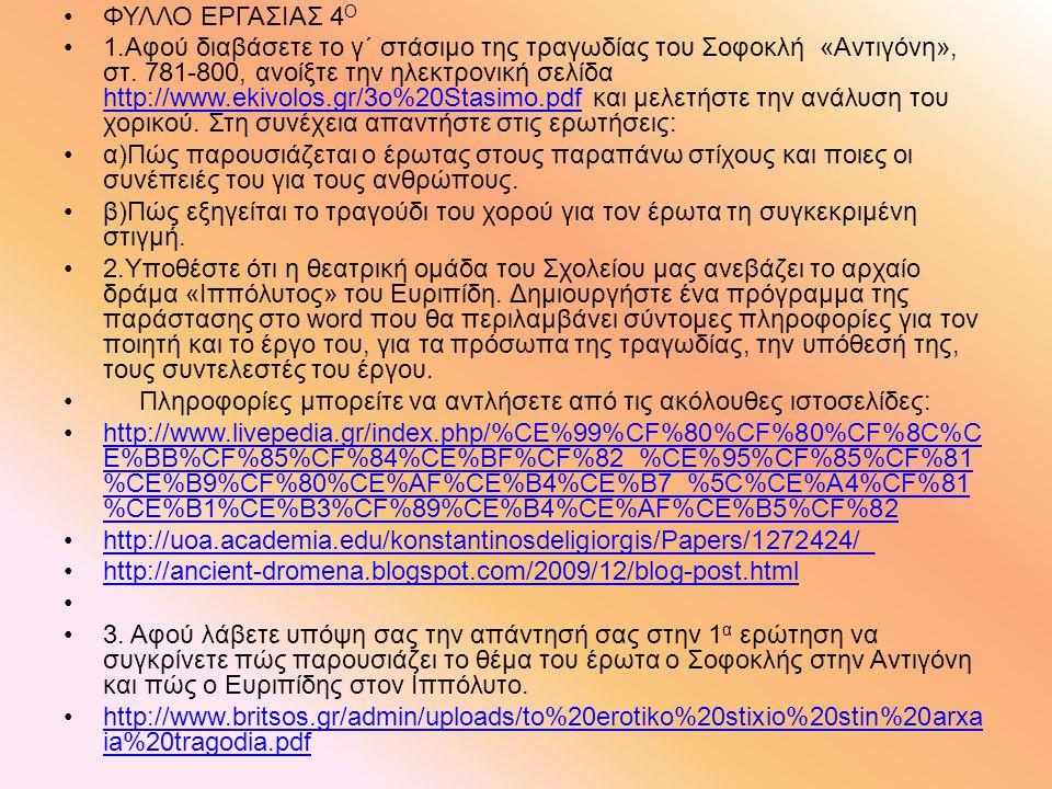 ΦΥΛΛΟ ΕΡΓΑΣΙΑΣ 4 Ο 1.Αφού διαβάσετε το γ΄ στάσιμο της τραγωδίας του Σοφοκλή «Αντιγόνη», στ. 781-800, ανοίξτε την ηλεκτρονική σελίδα http://www.ekivolo