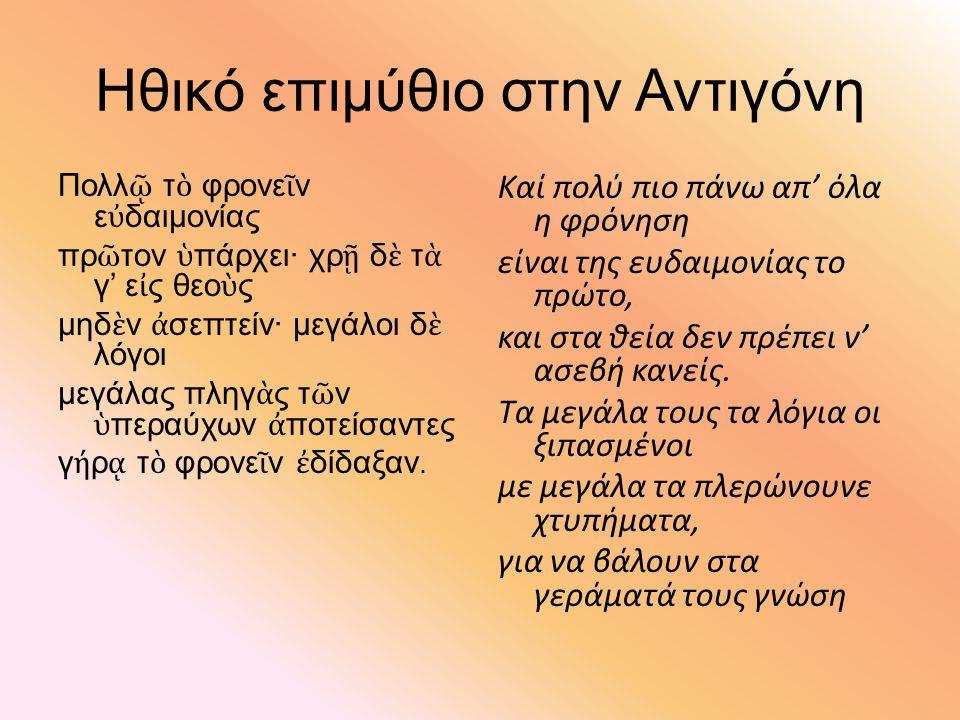 ΙΠΠΟΛΥΤΟΣ ΤΟΥ ΕΥΡΙΠΙΔΗ ΙΠΠΟΛΥΤΟΣ ΤΟΥ ΕΥΡΙΠΙΔΗ Διδάχτηκε στο θέατρο του Διονύσου τη χρονιά που πέθανε ο Περικλής (428 π.Χ.) και επώνυμος άρχοντας στην Αθήνα ήταν ο Επαμείνων.