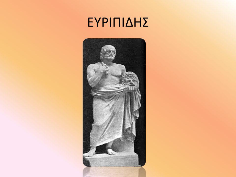 Ο Ευριπίδης (480-406 π.Χ.) καταγόταν από τον Αθηναϊκό δήμο της Φλύας.