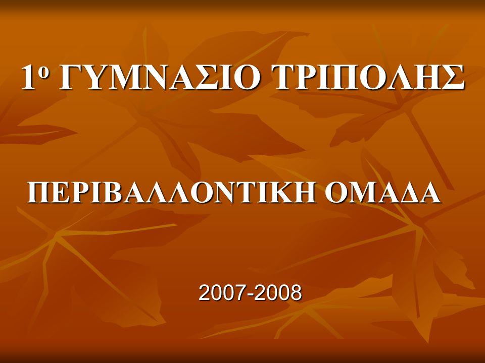 1 ο ΓΥΜΝΑΣΙΟ ΤΡΙΠΟΛΗΣ ΠΕΡΙΒΑΛΛΟΝΤΙΚΗ ΟΜΑΔΑ 2007-2008