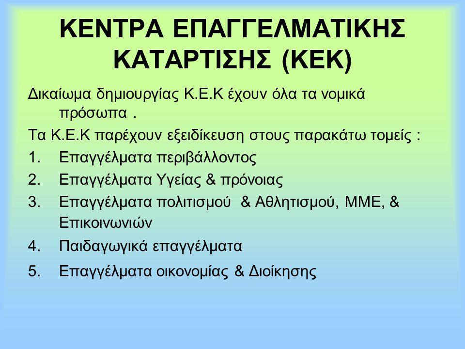 ΚΕΝΤΡΑ ΕΠΑΓΓΕΛΜΑΤΙΚΗΣ ΚΑΤΑΡΤΙΣΗΣ (ΚΕΚ) Δικαίωμα δημιουργίας Κ.Ε.Κ έχουν όλα τα νομικά πρόσωπα. Τα Κ.Ε.Κ παρέχουν εξειδίκευση στους παρακάτω τομείς : 1