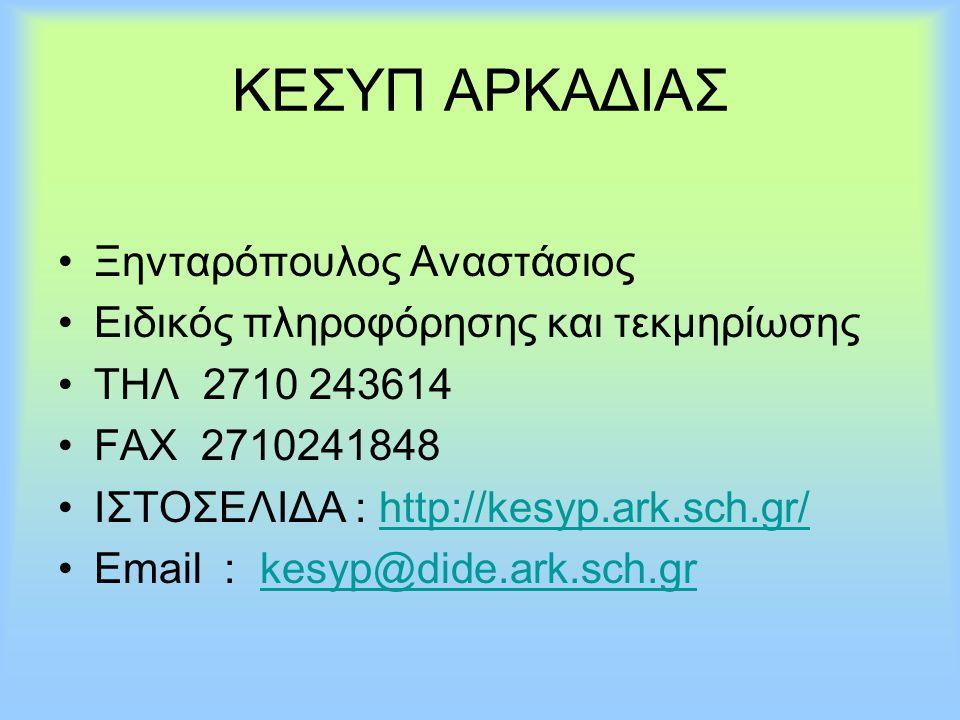 ΚΕΣΥΠ ΑΡΚΑΔΙΑΣ Ξηνταρόπουλος Αναστάσιος Ειδικός πληροφόρησης και τεκμηρίωσης ΤΗΛ 2710 243614 FAX 2710241848 ΙΣΤΟΣΕΛΙΔΑ : http://kesyp.ark.sch.gr/http: