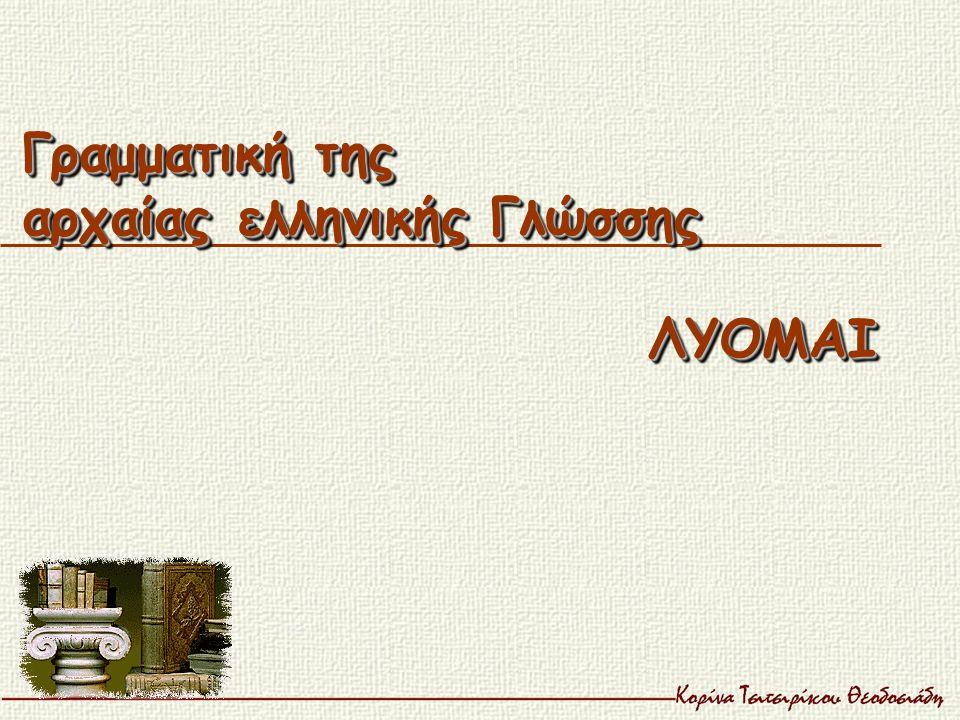Γραμματική της αρχαίας ελληνικής Γλώσσης Γραμματική της αρχαίας ελληνικής Γλώσσης ΛΥΟΜΑΙΛΥΟΜΑΙ