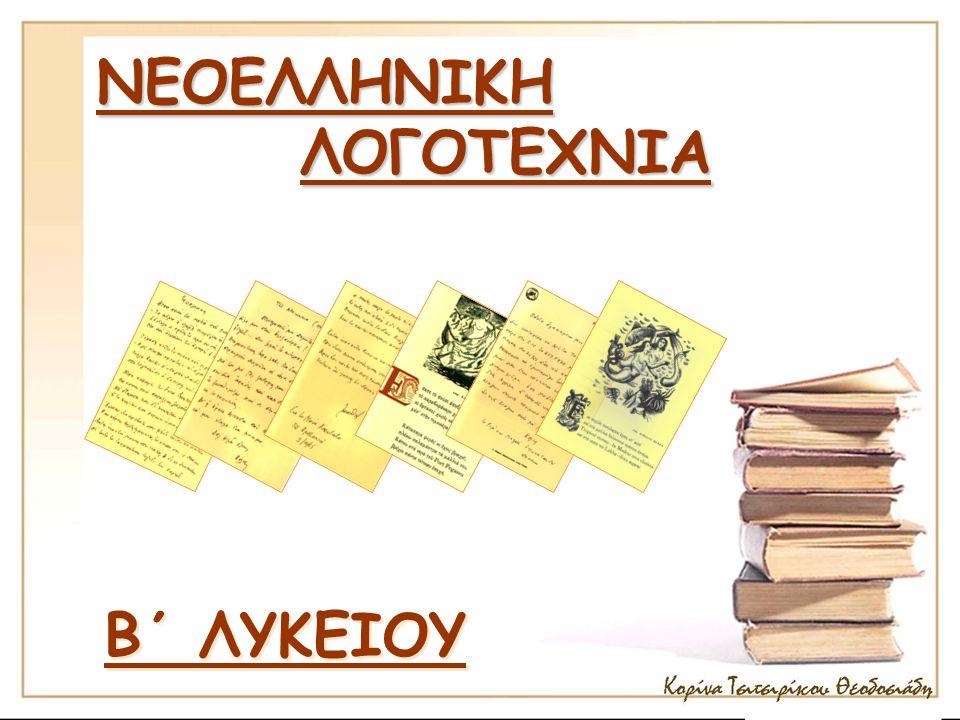 Το 1947, ο ποιητής, σε ηλικία 37 ετών πλέον, δημοσιεύει από τις εκδόσεις Καραβία τη δεύτερη ποιητική του συλλογή με τον τίτλο «Πούσι», λέξη που σημαίνει ομίχλη, καταχνιά.