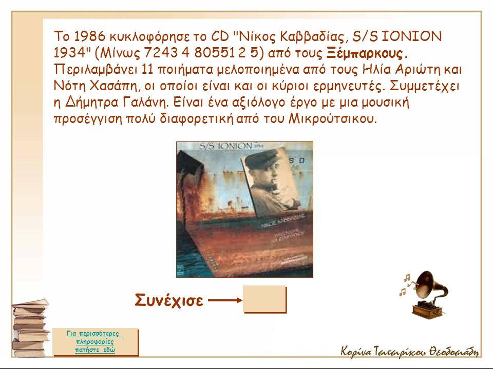 Ο Θάνος Μικρούτσικος μελοποίησε με εξαιρετική επιτυχία 11 ποιήματα του Νίκου Καββαδία που κυκλοφόρησαν σε δίσκο με τίτλο