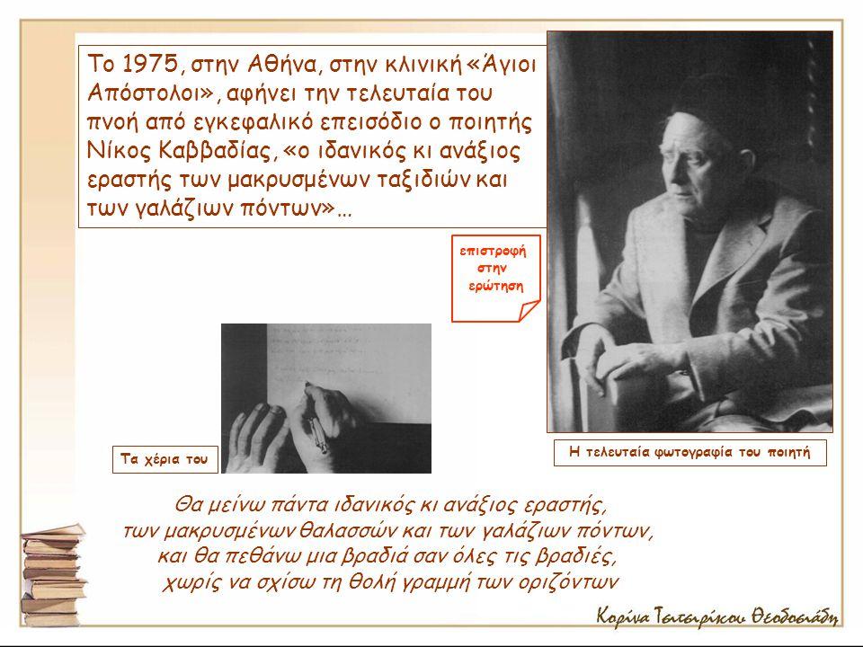 1975 Γιάννης Σπανός - Τρίτη Ανθολογία Κώστας Καράλης - Ιδανικός κι ανάξιος εραστής (Mal du depart) Για περισσότερες πληροφορίες πατήστε εδώ Για περισσ