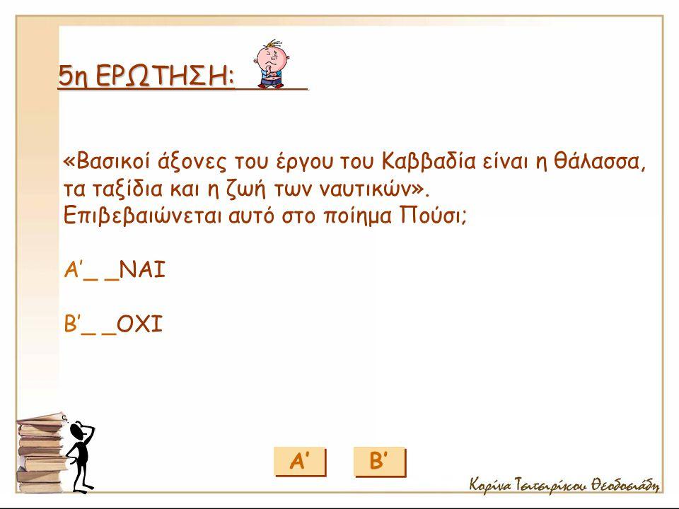 Α' Γ' Δ' Β' Το ποίημα Πούσι ανήκει στη συλλογή: Α_ _ Μαραμπού Β_ _ Τραβέρσο Γ_ _ Πούσι Δ_ _ Βάρδια 4η ΕΡΩΤΗΣΗ: