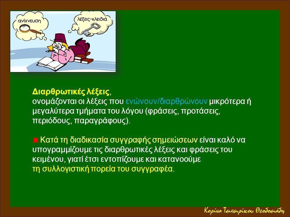 Διαρθρωτικές λέξεις, ονομάζονται οι λέξεις που ενώνουν/διαρθρώνουν μικρότερα ή μεγαλύτερα τμήματα του λόγου (φράσεις, προτάσεις, περιόδους, παραγράφους).