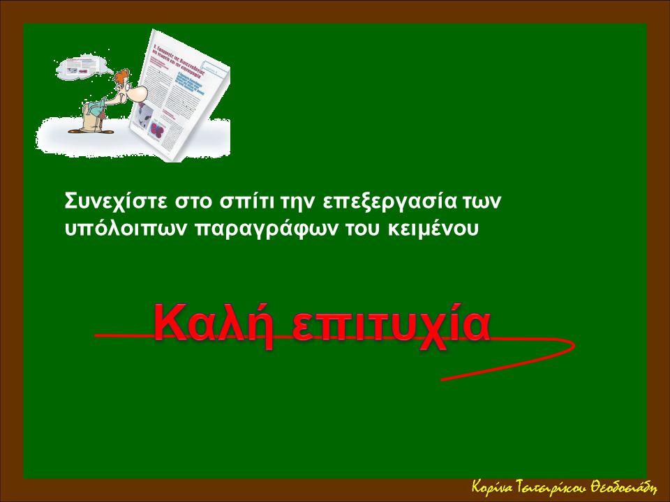 Συνεχίστε στο σπίτι την επεξεργασία των υπόλοιπων παραγράφων του κειμένου