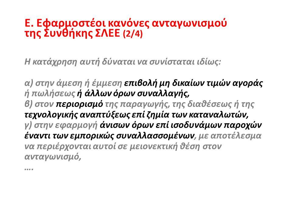 Ε. Εφαρμοστέοι κανόνες ανταγωνισμού της Συνθήκης ΣΛΕΕ (2/4) Η κατάχρηση αυτή δύναται να συνίσταται ιδίως: α) στην άμεση ή έμμεση επιβολή μη δικαίων τι