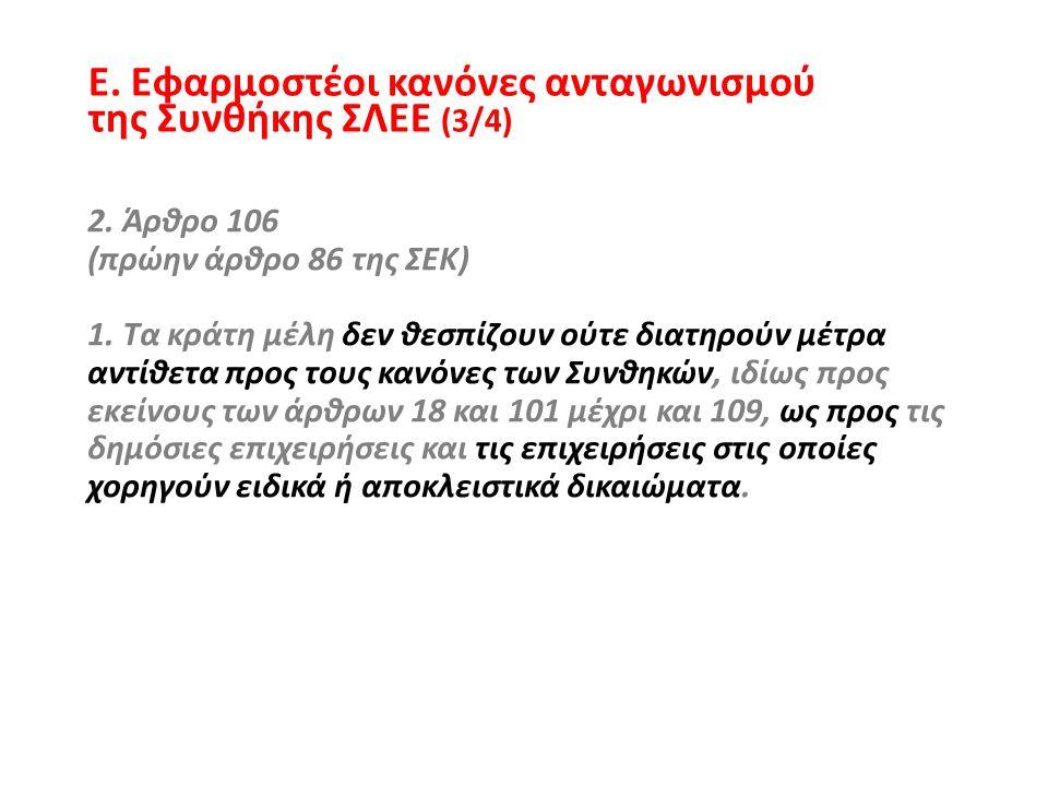 Ε. Εφαρμοστέοι κανόνες ανταγωνισμού της Συνθήκης ΣΛΕΕ (3/4) 2. Άρθρο 106 (πρώην άρθρο 86 της ΣΕΚ) 1. Τα κράτη μέλη δεν θεσπίζουν ούτε διατηρούν μέτρα