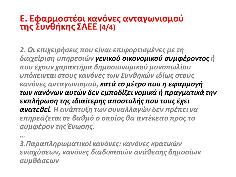 Ε. Εφαρμοστέοι κανόνες ανταγωνισμού της Συνθήκης ΣΛΕΕ (4/4) 2. Οι επιχειρήσεις που είναι επιφορτισμένες με τη διαχείριση υπηρεσιών γενικού οικονομικού