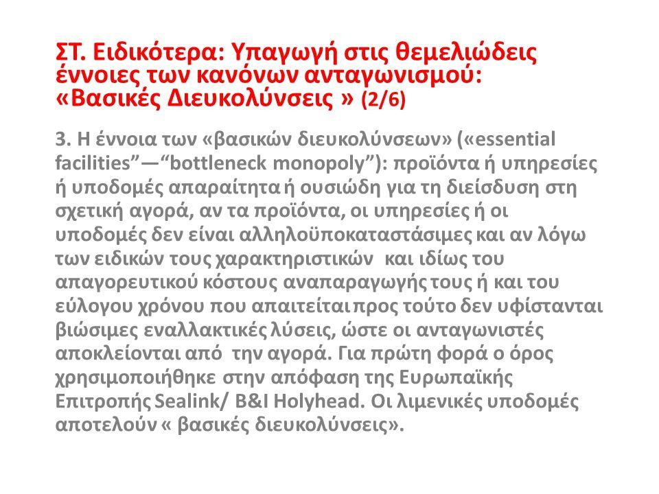 ΣΤ. Ειδικότερα: Υπαγωγή στις θεμελιώδεις έννοιες των κανόνων ανταγωνισμού: «Βασικές Διευκολύνσεις » (2/6) 3. Η έννοια των «βασικών διευκολύνσεων» («es