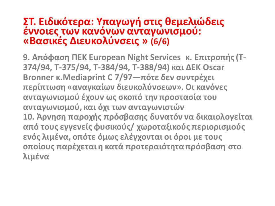 ΣΤ. Ειδικότερα: Υπαγωγή στις θεμελιώδεις έννοιες των κανόνων ανταγωνισμού: «Βασικές Διευκολύνσεις » (6/6) 9. Απόφαση ΠΕΚ European Night Services κ. Επ