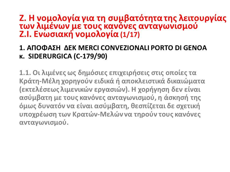 Ζ. Η νομολογία για τη συμβατότητα της λειτουργίας των λιμένων με τους κανόνες ανταγωνισμού Ζ.Ι. Ενωσιακή νομολογία (1/17) 1. ΑΠΟΦΑΣΗ ΔΕΚ MERCI CONVEZI