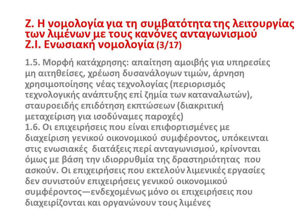 Ζ. Η νομολογία για τη συμβατότητα της λειτουργίας των λιμένων με τους κανόνες ανταγωνισμού Ζ.Ι. Ενωσιακή νομολογία (3/17) 1.5. Μορφή κατάχρησης: απαίτ
