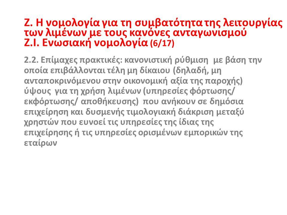 Ζ. Η νομολογία για τη συμβατότητα της λειτουργίας των λιμένων με τους κανόνες ανταγωνισμού Ζ.Ι. Ενωσιακή νομολογία (6/17) 2.2. Επίμαχες πρακτικές: καν