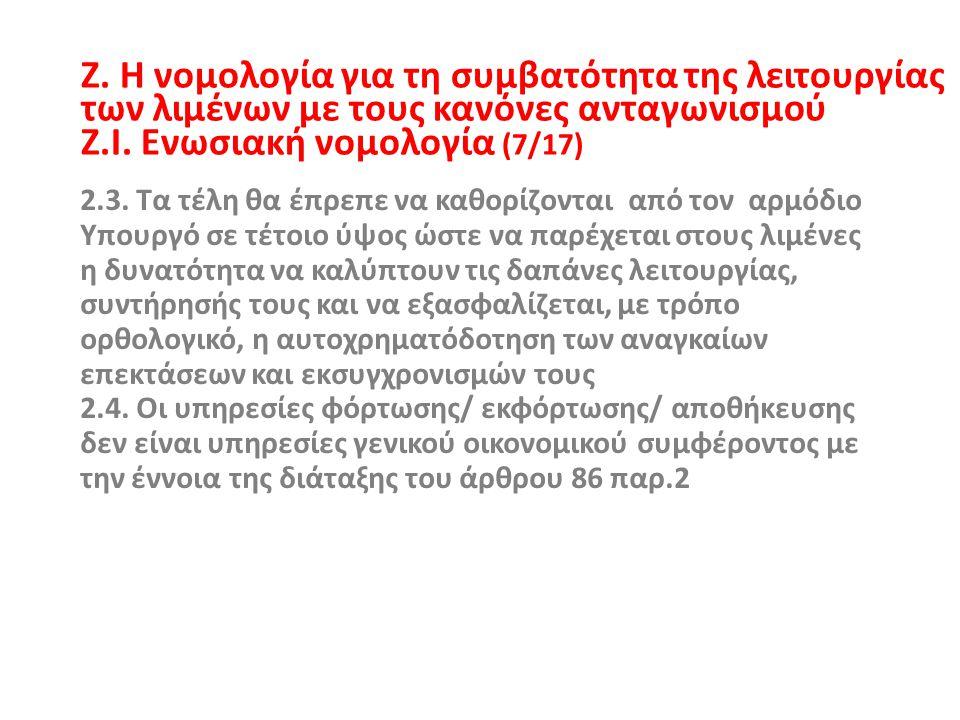 Ζ. Η νομολογία για τη συμβατότητα της λειτουργίας των λιμένων με τους κανόνες ανταγωνισμού Ζ.Ι. Ενωσιακή νομολογία (7/17) 2.3. Τα τέλη θα έπρεπε να κα