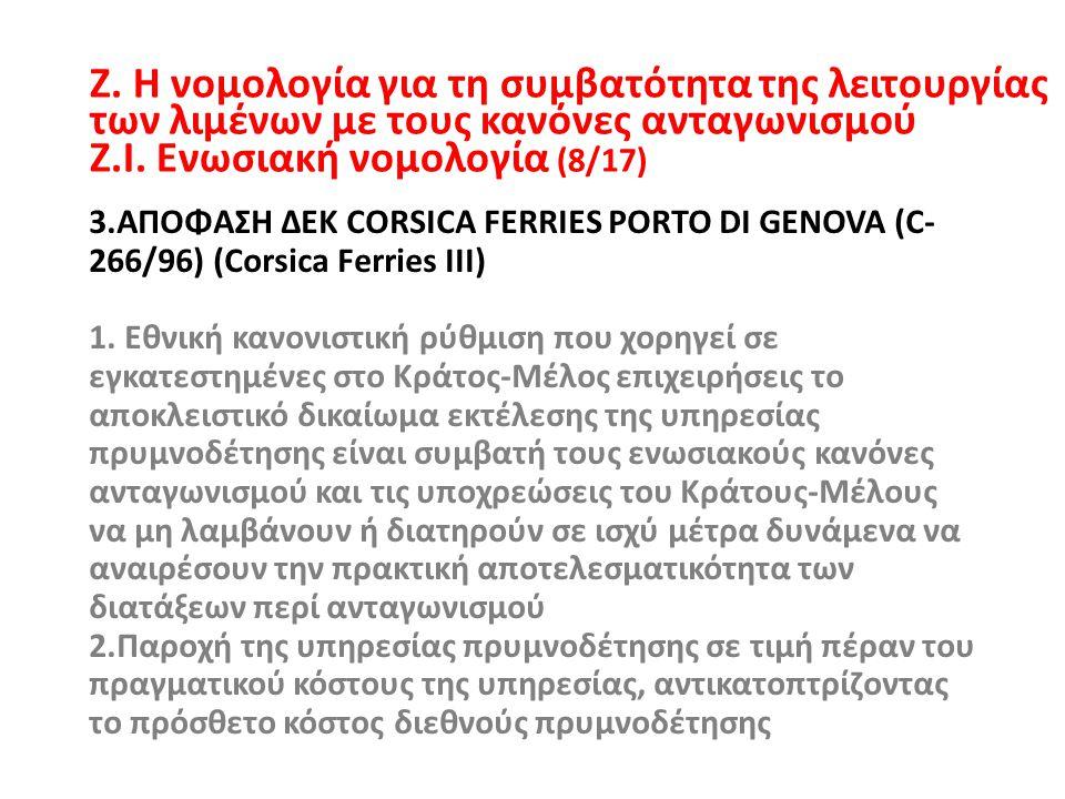 Ζ. Η νομολογία για τη συμβατότητα της λειτουργίας των λιμένων με τους κανόνες ανταγωνισμού Ζ.Ι. Ενωσιακή νομολογία (8/17) 3.ΑΠΟΦΑΣΗ ΔΕΚ CORSICA FERRIE