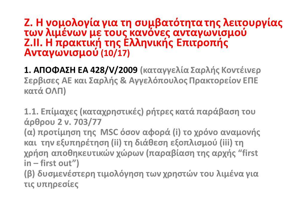 Ζ. Η νομολογία για τη συμβατότητα της λειτουργίας των λιμένων με τους κανόνες ανταγωνισμού Ζ.ΙΙ. Η πρακτική της Ελληνικής Επιτροπής Ανταγωνισμού (10/1
