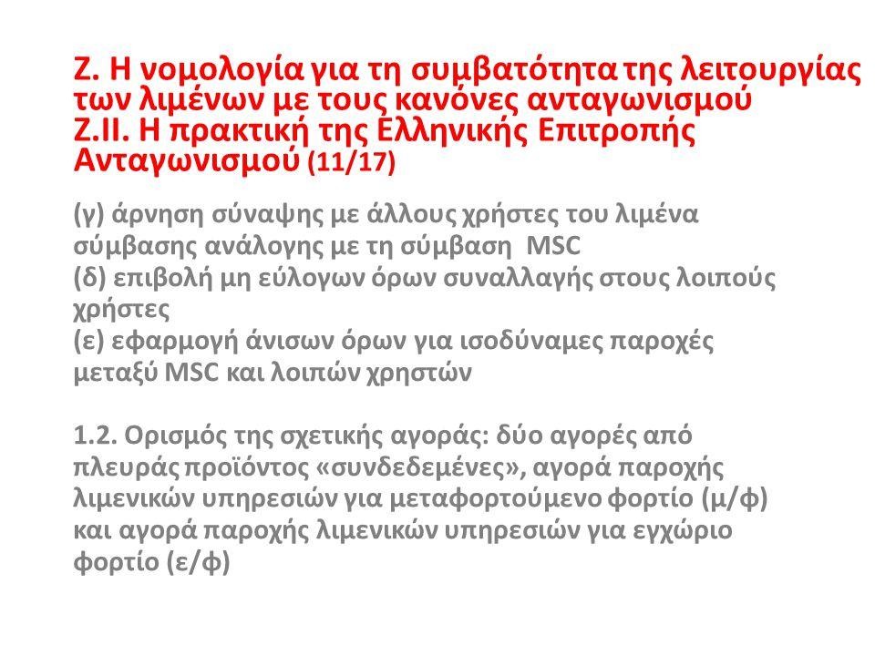 Ζ. Η νομολογία για τη συμβατότητα της λειτουργίας των λιμένων με τους κανόνες ανταγωνισμού Ζ.ΙΙ. Η πρακτική της Ελληνικής Επιτροπής Ανταγωνισμού (11/1