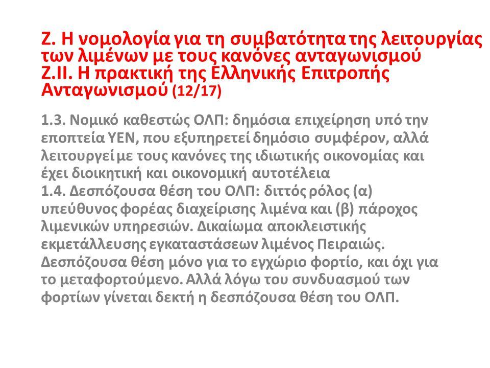 Ζ. Η νομολογία για τη συμβατότητα της λειτουργίας των λιμένων με τους κανόνες ανταγωνισμού Ζ.ΙΙ. Η πρακτική της Ελληνικής Επιτροπής Ανταγωνισμού (12/1