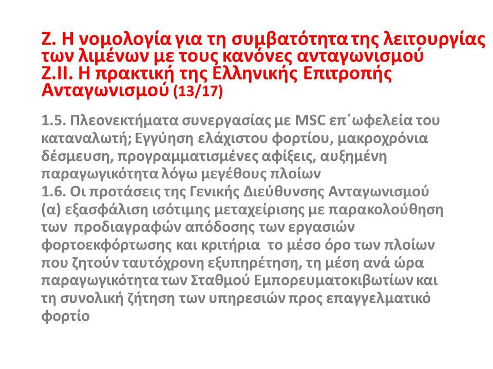 Ζ. Η νομολογία για τη συμβατότητα της λειτουργίας των λιμένων με τους κανόνες ανταγωνισμού Ζ.ΙΙ. Η πρακτική της Ελληνικής Επιτροπής Ανταγωνισμού (13/1