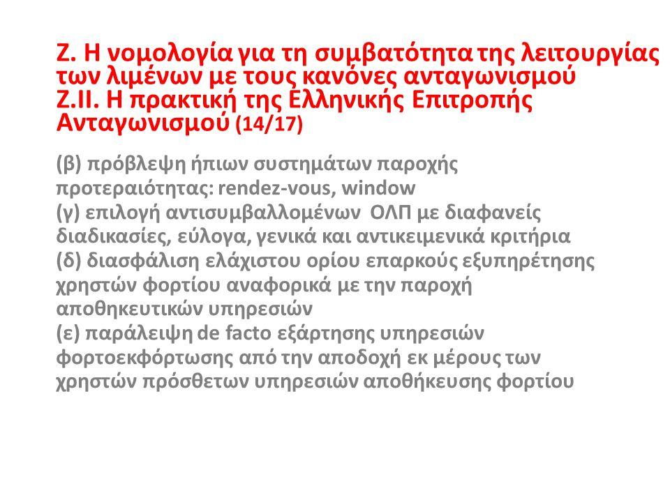 Ζ. Η νομολογία για τη συμβατότητα της λειτουργίας των λιμένων με τους κανόνες ανταγωνισμού Ζ.ΙΙ. Η πρακτική της Ελληνικής Επιτροπής Ανταγωνισμού (14/1