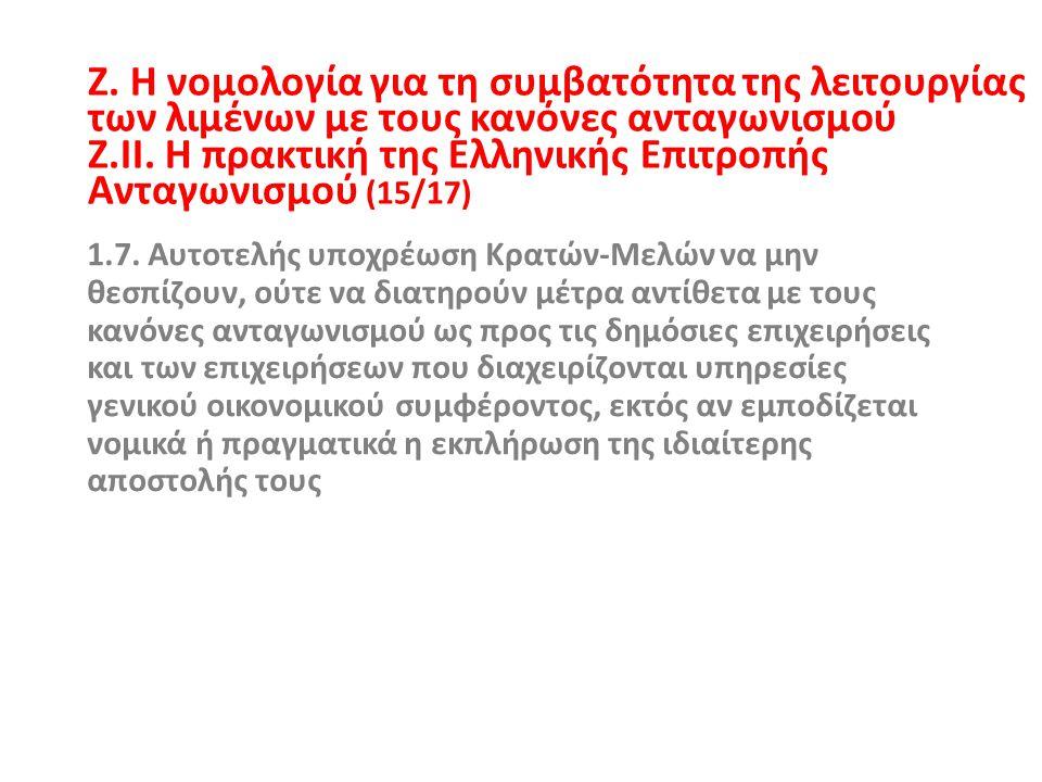 Ζ. Η νομολογία για τη συμβατότητα της λειτουργίας των λιμένων με τους κανόνες ανταγωνισμού Ζ.ΙΙ. Η πρακτική της Ελληνικής Επιτροπής Ανταγωνισμού (15/1