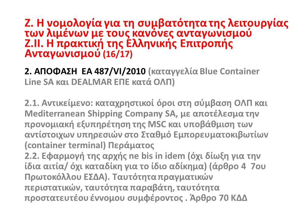 Ζ. Η νομολογία για τη συμβατότητα της λειτουργίας των λιμένων με τους κανόνες ανταγωνισμού Ζ.ΙΙ. Η πρακτική της Ελληνικής Επιτροπής Ανταγωνισμού (16/1